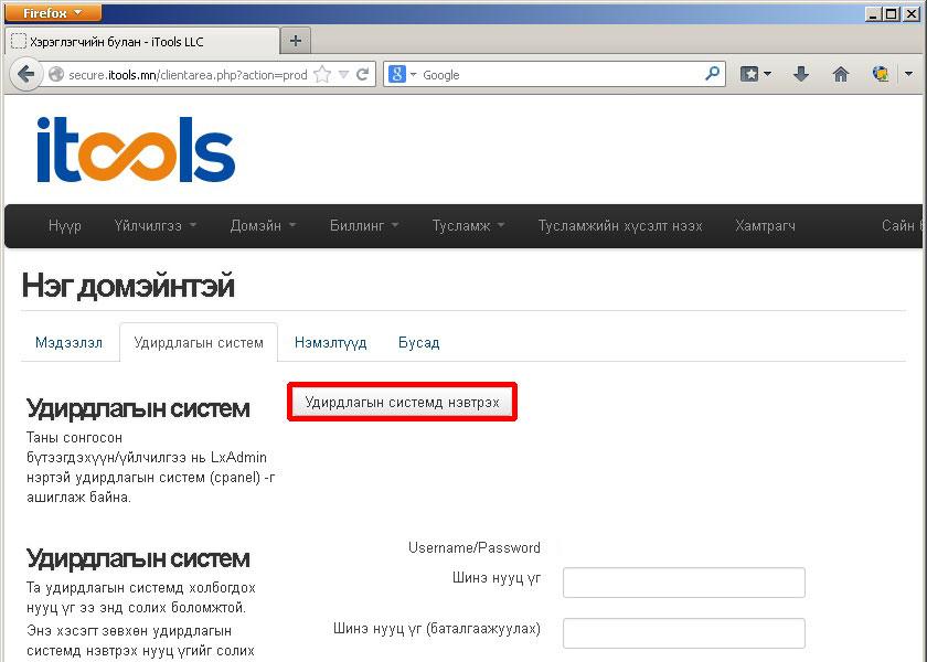 Хэрэглэгчийн систем (secure.itools.mn) -ээр дамжин, Удирдлагын системрүү нэвтрэх